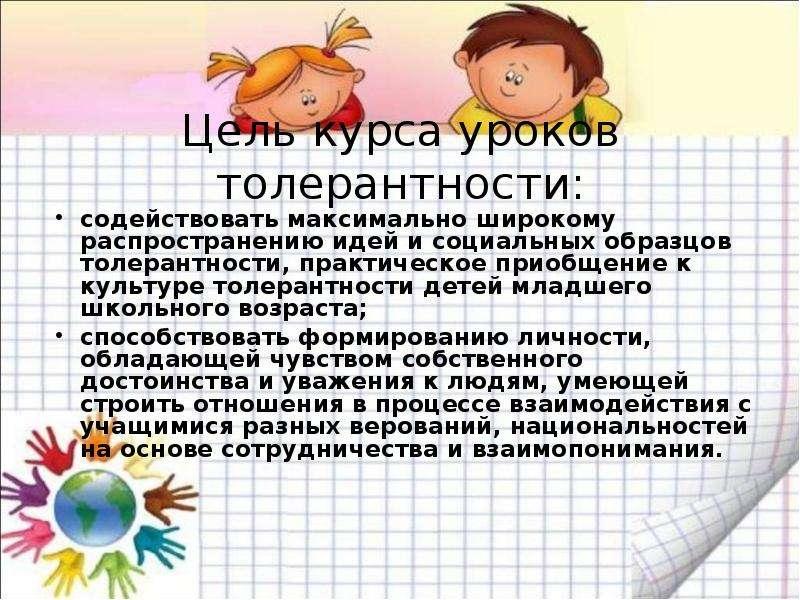 цены презентации на тему детям о толерантности сеть, фото