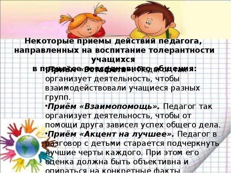 Формирование толерантности у школьников, слайд 7