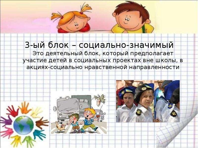 3-ый блок – социально-значимый Это деятельный блок, который предполагает участие детей в социальных