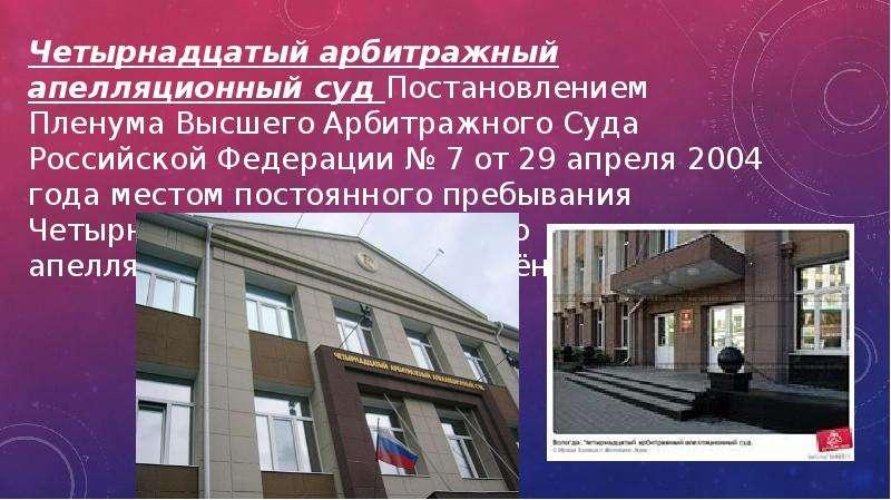 Жалобы от недобросовестных таможенников заполонили апелляционный суд во владивостоке