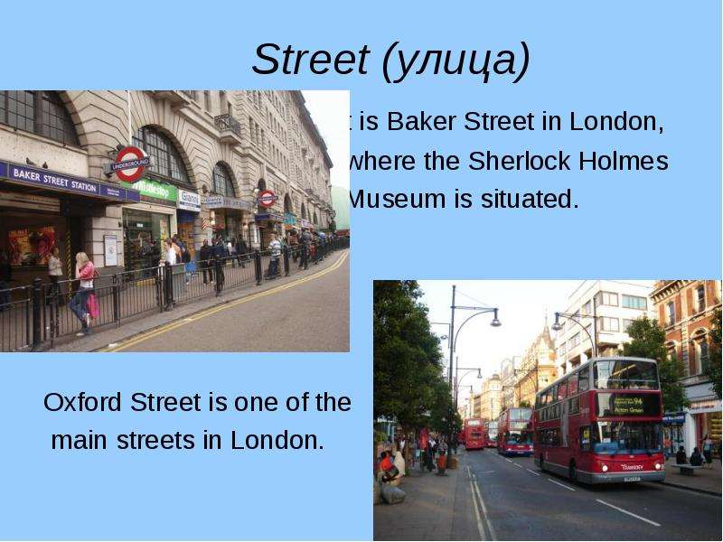 Street (улица) It is Baker Street in London, where the Sherlock Holmes Museum is situated. Oxford St