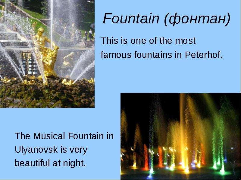 Fountain (фонтан) This is one of the most famous fountains in Peterhof. The Musical Fountain in Ulya