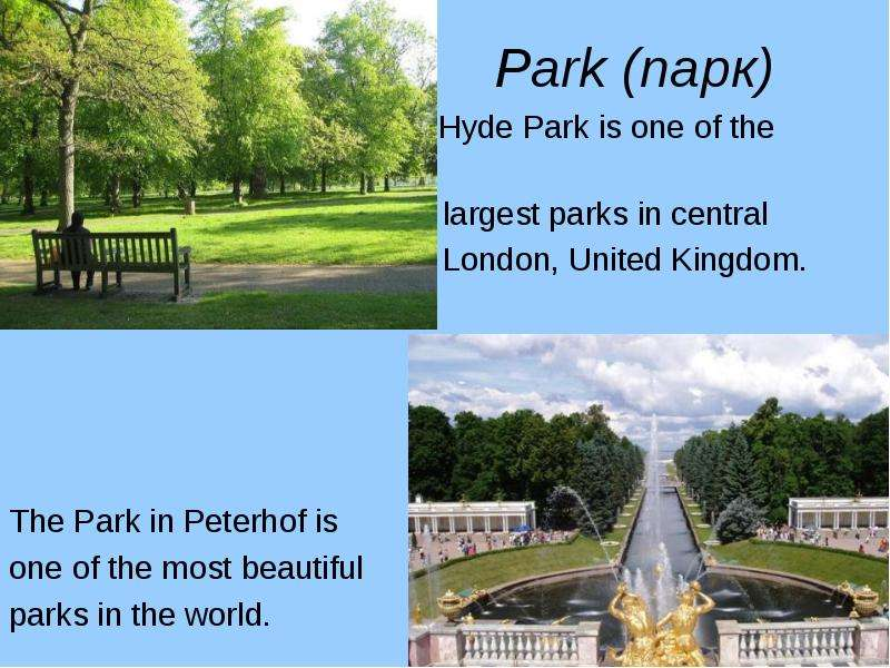 Park (парк) Hyde Park is one of the largest parks in central London, United Kingdom. The Park in Pet