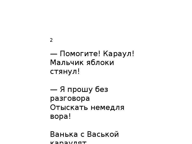 На тему ДЕТСКИЕ ЖУРНАЛЫ, слайд 11