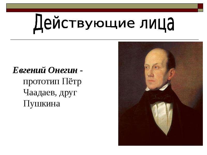 Евгений онегин полный текст читать