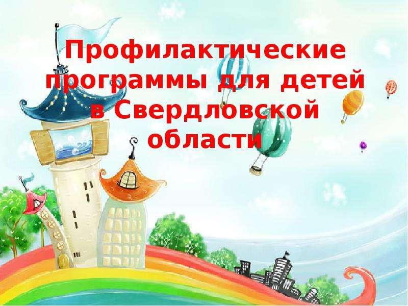 Презентация Профилактические программы для детей в Свердловской области