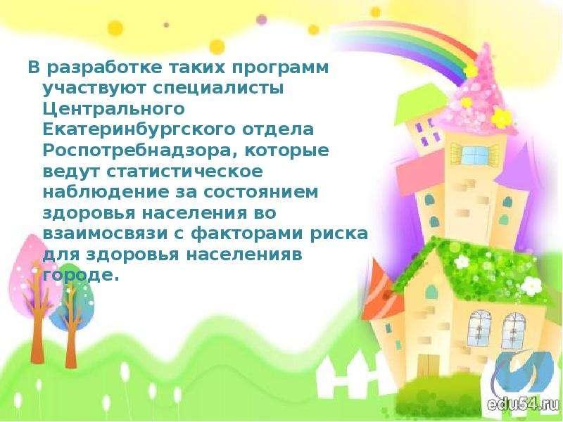 В разработке таких программ участвуют специалисты Центрального Екатеринбургского отдела Роспотребнад