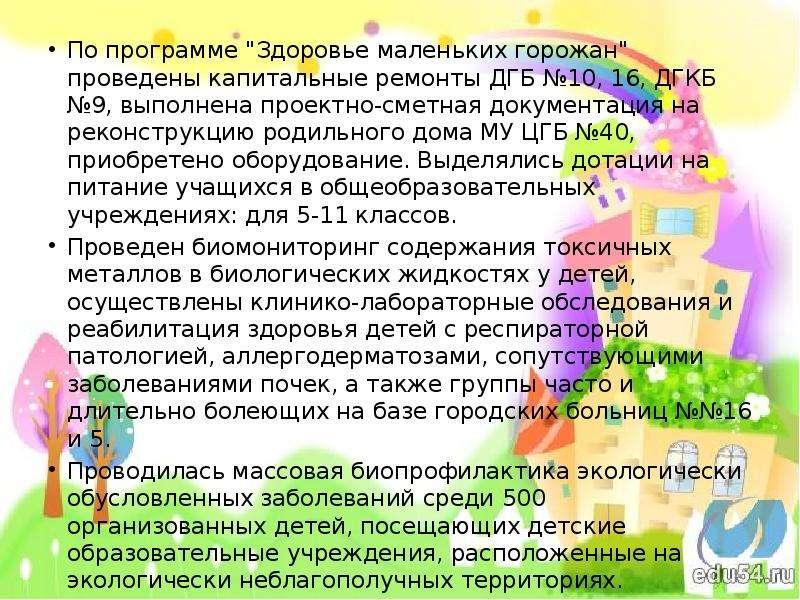 """По программе """"Здоровье маленьких горожан"""" проведены капитальные ремонты ДГБ №10, 16, ДГКБ"""