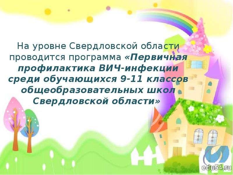 На уровне Свердловской области проводится программа «Первичная профилактика ВИЧ-инфекции среди обуча