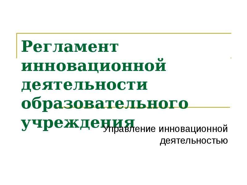 Презентация Регламент инновационной деятельности образовательного учреждения Управление инновационной деятельностью