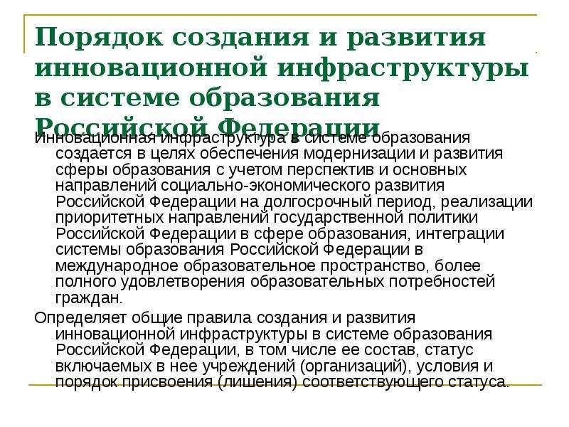 Порядок создания и развития инновационной инфраструктуры в системе образования Российской Федерации