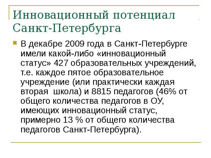 Инновационный потенциал Санкт-Петербурга В декабре 2009 года в Санкт-Петербурге имели какой-либо «ин
