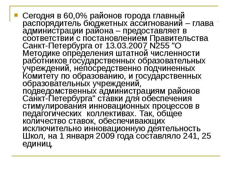 Сегодня в 60,0% районов города главный распорядитель бюджетных ассигнований – глава администрации ра