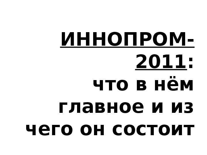 ИННОПРОМ-2011: что в нём главное и из чего он состоит Подготовлено для Экспертного Совета «ИННОПРОМ» 15 декабря 2010 г. Докладчик: Вита