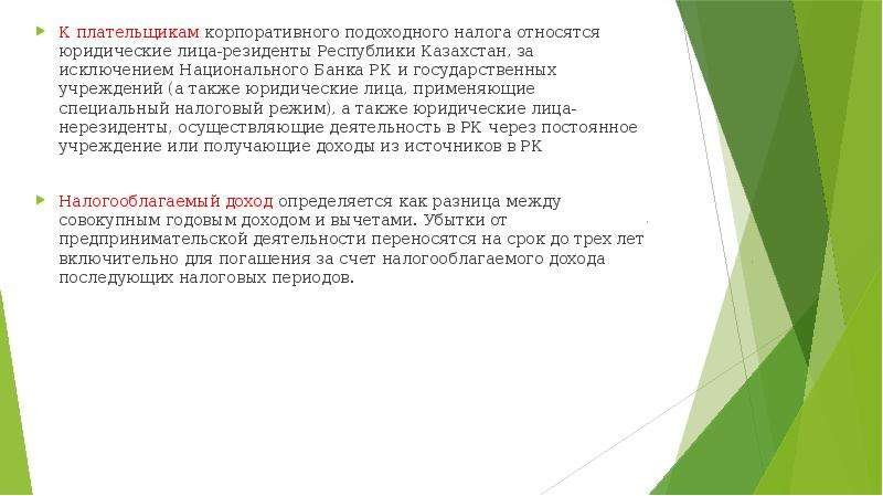 К плательщикам корпоративного подоходного налога относятся юридические лица-резиденты Республики Каз