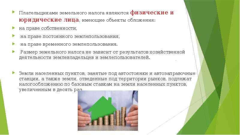Плательщиками земельного налога являются физические и юридические лица, имеющие объекты обложения: П