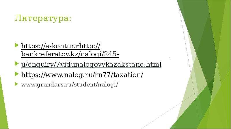 Литература: u/enquiry/7vidunalogovvkazakstane. html