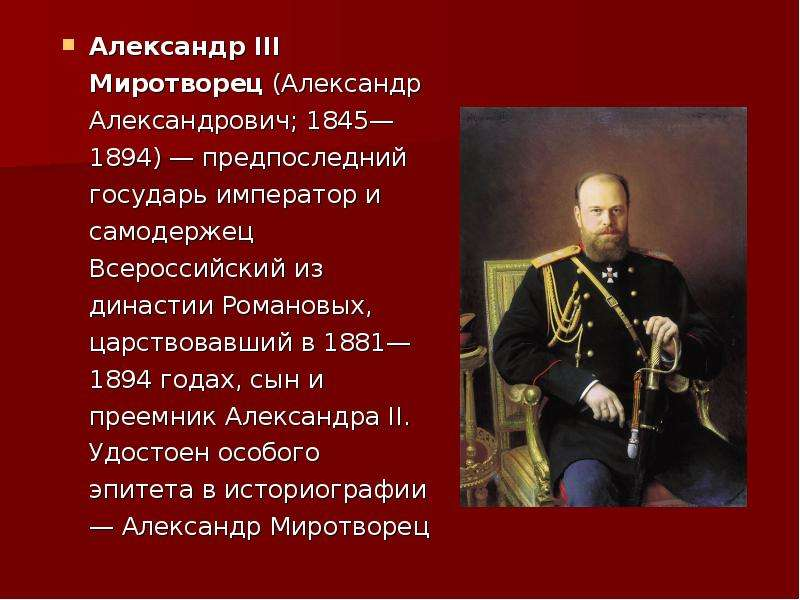 the romanov rule in russia essay The tsar believed he was appointed by god to rule russia history: russia essays / romanov dynasty of imperial russia.