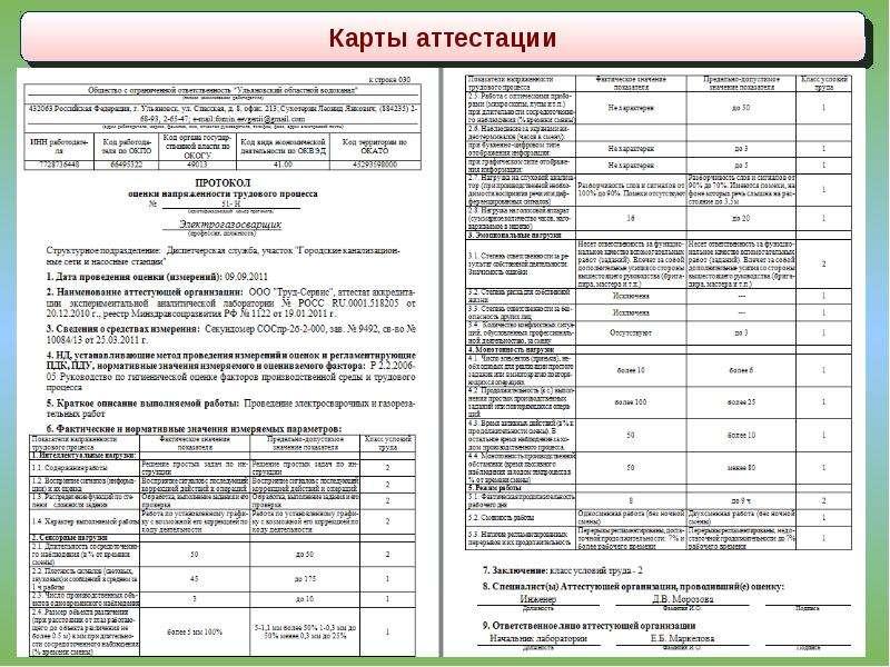 Инструкция оператора на очистных сооружений