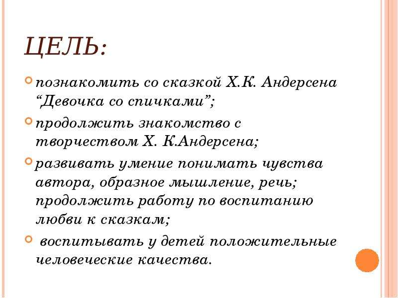 Первое Знакомство Со Сказками Андерсена Сочинения