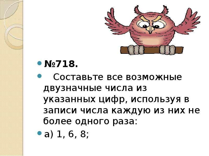 №718. №718. Составьте все возможные двузначные числа из указанных цифр, используя в записи числа каж