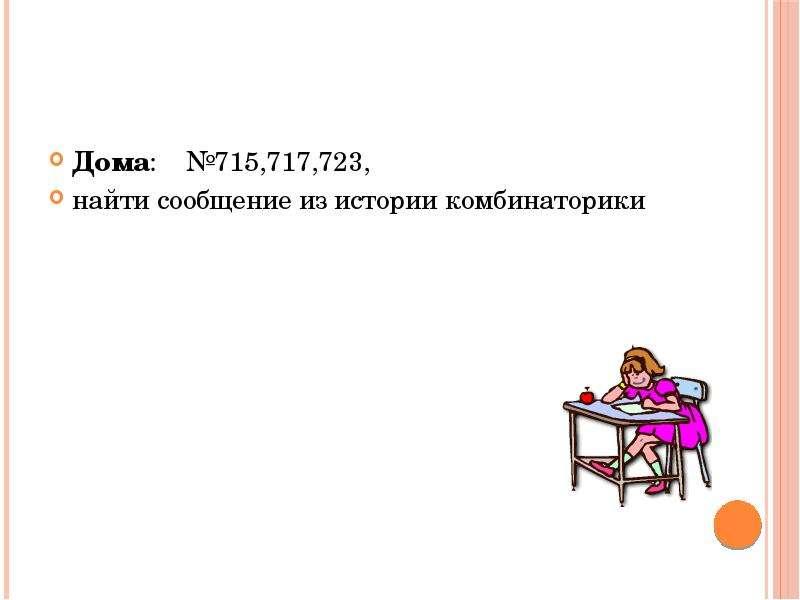 Дома: №715,717,723, Дома: №715,717,723, найти сообщение из истории комбинаторики