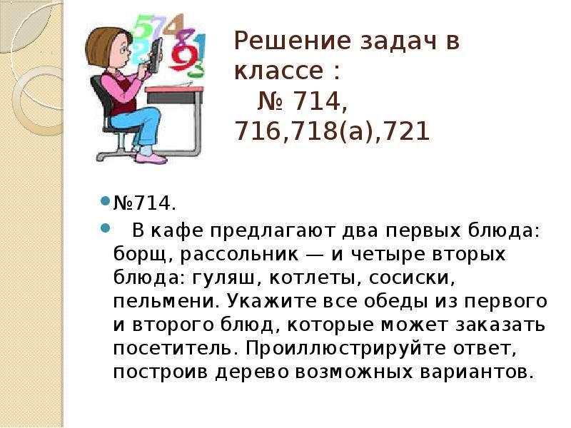 Решение задач в классе : № 714, 716,718(а),721 №714. В кафе предлагают два первых блюда: борщ, рассо