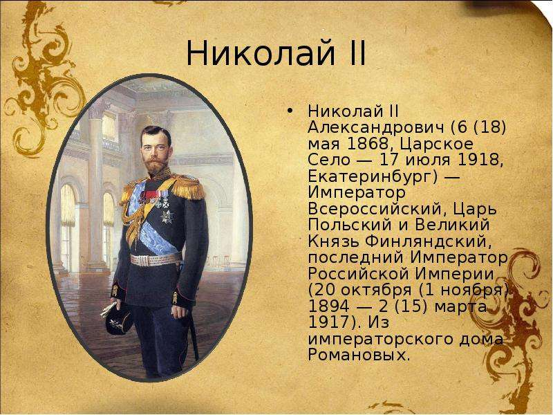 a biography of nicholas romanov the last tsar of russia On march 15, 1917, tsar nicholas ii bowed to the chaos sweeping through russia and abdicated the royal throne this signaled an end to the centuries-old rule of the romanov family, but it also marked the beginning of what edmund walsh would later describe in the atlantic as the weaving of the complicated net of death.