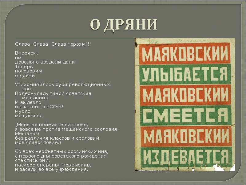 Маяковского стих о дряни маяковский