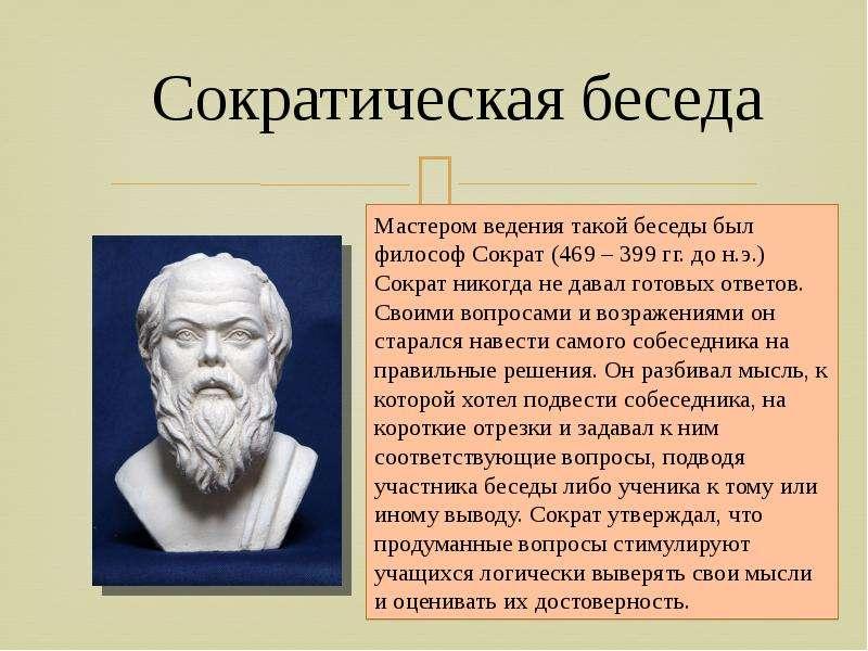 Сократическая беседа. Сократовский диалог, слайд 2