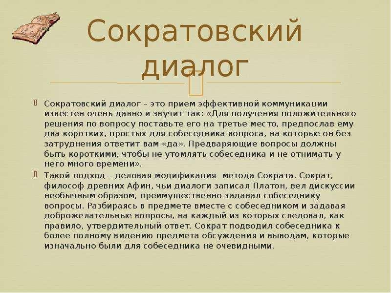 Сократовский диалог Сократовский диалог – это прием эффективной коммуникации известен очень давно и