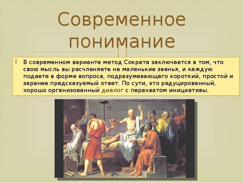 Современное понимание В современном варианте метод Сократа заключается в том, что свою мысль вы расч