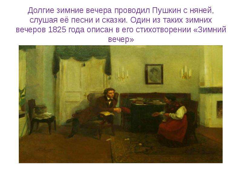 (ас пушкин)