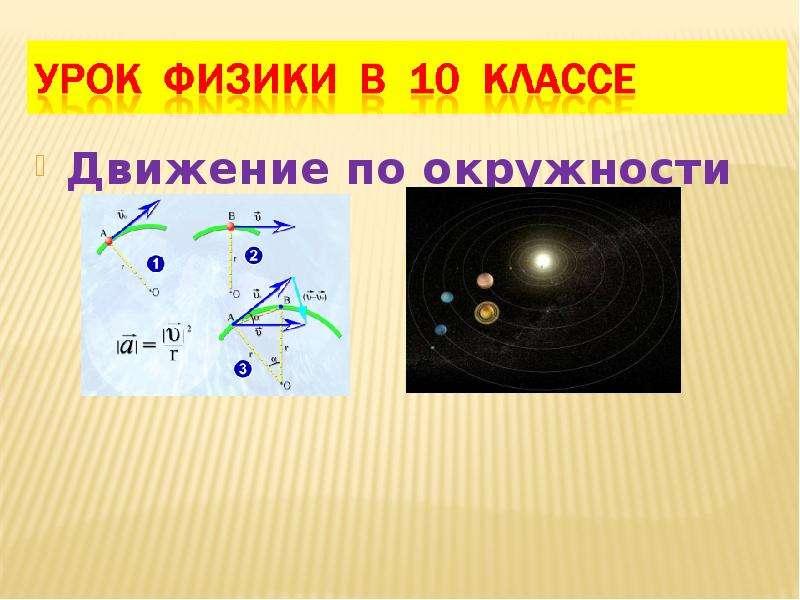 Презентация Движение по окружности Движение по окружности