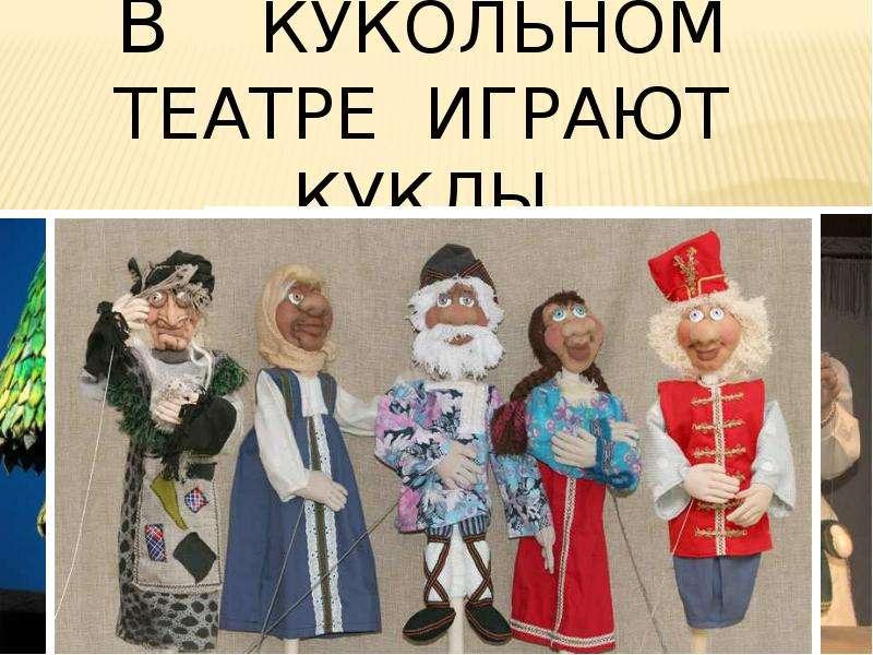 Знакомство С Кукольном Театре