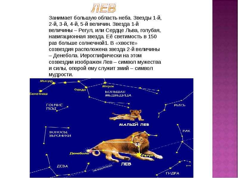 Детский рассказ об одном из созвездий осеннего неба