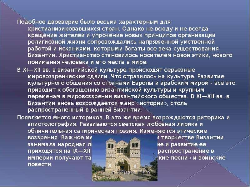 Презентация культура византии в 5-9 в