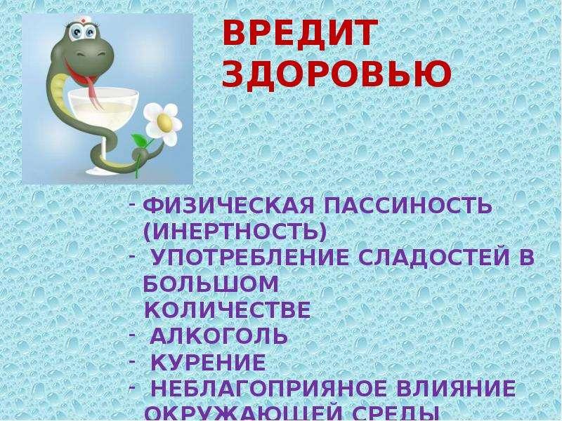 картинки про вред здоровья матовых глянцевых чешуек