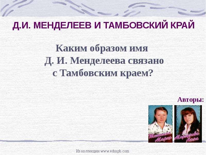 Презентация Д. И. МЕНДЕЛЕЕВ И ТАМБОВСКИЙ КРАЙ