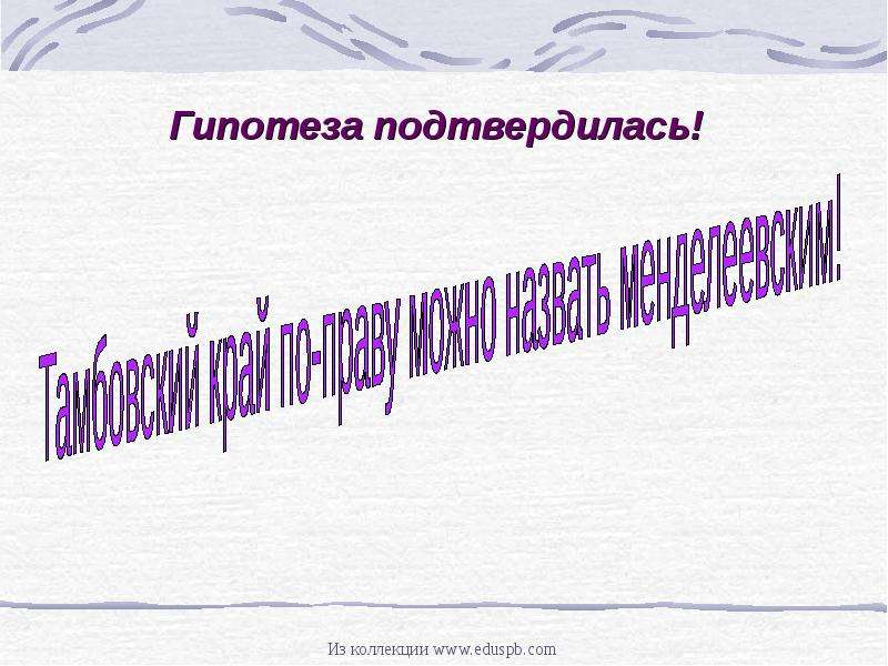 Д. И. МЕНДЕЛЕЕВ И ТАМБОВСКИЙ КРАЙ, рис. 13