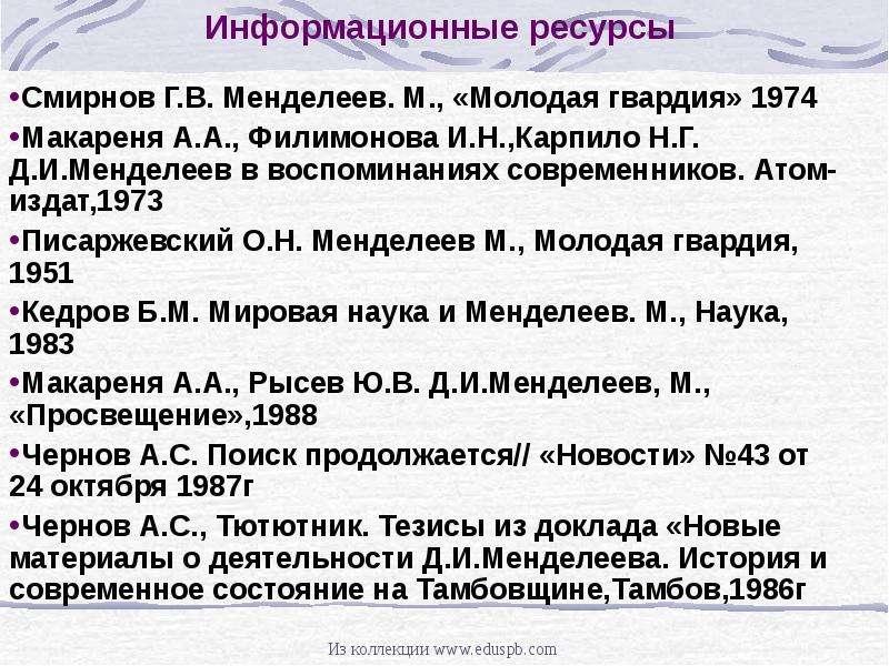 Д. И. МЕНДЕЛЕЕВ И ТАМБОВСКИЙ КРАЙ, рис. 14