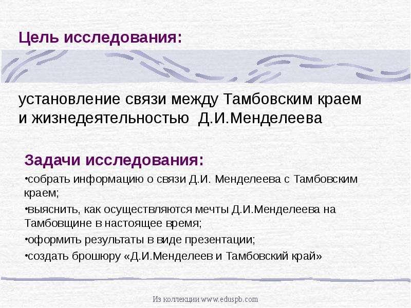 Задачи исследования: собрать информацию о связи Д. И. Менделеева с Тамбовским краем; выяснить, как о