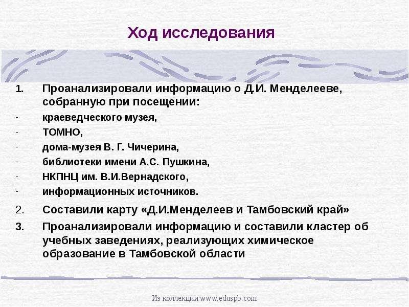 Ход исследования Проанализировали информацию о Д. И. Менделееве, собранную при посещении: краеведчес