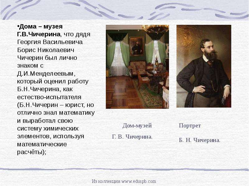 Д. И. МЕНДЕЛЕЕВ И ТАМБОВСКИЙ КРАЙ, рис. 6
