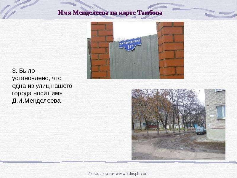 Д. И. МЕНДЕЛЕЕВ И ТАМБОВСКИЙ КРАЙ, рис. 10