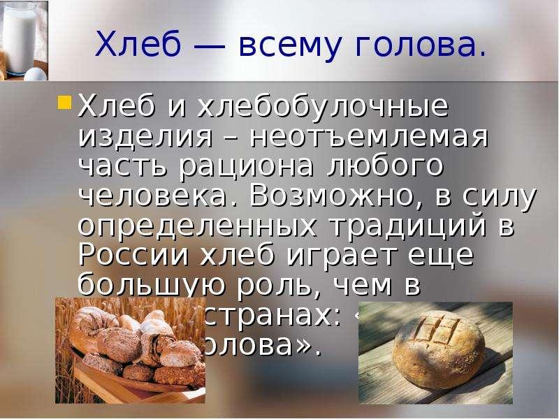 запах обуви доклад на тему хлебобулочные изделия пола будущего