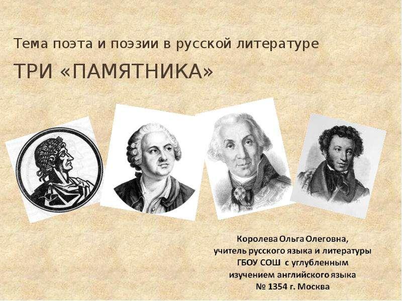 Презентация Три «Памятника» Тема поэта и поэзии в русской литературе