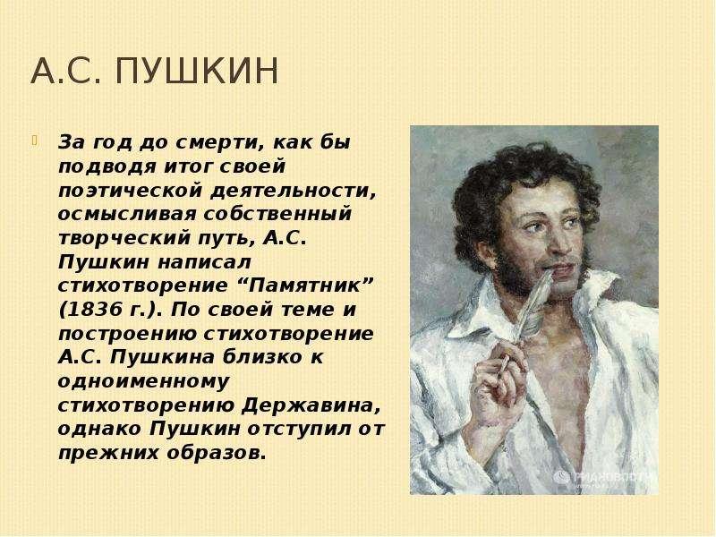 А. С. Пушкин За год до смерти, как бы подводя итог своей поэтической деятельности, осмысливая собств