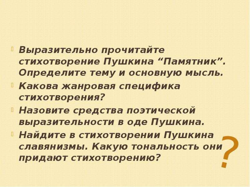 """Выразительно прочитайте стихотворение Пушкина """"Памятник"""". Определите тему и основную мысль. Выразите"""