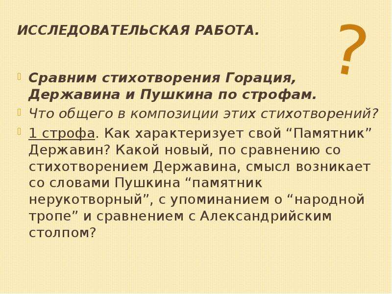 Исследовательская работа. Сравним стихотворения Горация, Державина и Пушкина по строфам. Что общего